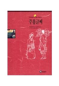 주홍글씨(홍신엘리트북스 20)