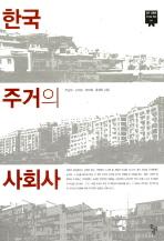한국 주거의 사회사