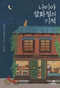 나미야 잡화점의 기적(2021 봄날 한정판)