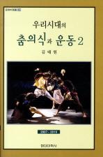 우리시대의 춤의식과 운동. 2