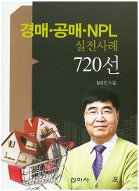 경매 공매 NPL 실전사례 720선