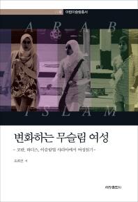 변화하는 무슬림 여성