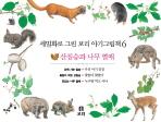 세밀화로 그린 보리 아기그림책. 6: 산짐승과 나무 열매