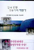 한국 민영 방송사의 재평가