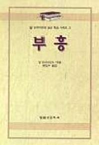 부흥(알브라이언트설교개요 3)