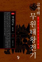 고구려 무원태왕전기. 3