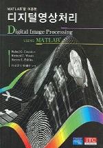 디지털영상 처리 (MATLAB을 이용한)   (DIGITAL IMAGE PROCESSING USING MA