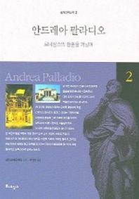 안드레아 팔라디오 (세계건축산책 2)