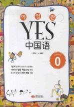 이얼싼 YES 중국어 GRADE. 0