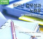 뛰어난 업무성과 노하우(CD 1장)