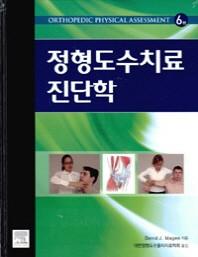 정형도수치료 진단학