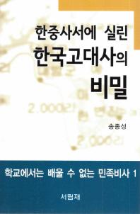 한중사서에 실린 한국고대사의 비밀