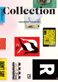 CA 컬렉션. 13: 그래픽 디자인(Graphic Design)