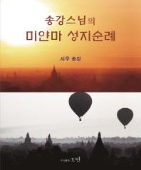 송강 스님의 미얀마 성지순례