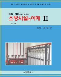 그림 사진으로 배우는 소방시설의 이해. 2(2017)