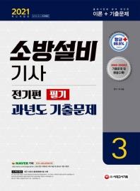 소방설비기사 과년도 기출문제 필기 전기편. 3(2021)