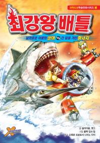 최강왕 배틀. 3: 날카로운 이빨의 상어 vs 긴칼을 가진 황새치