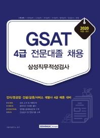 GSAT 삼성직무적성검사 4급 전문대졸 채용(2020)