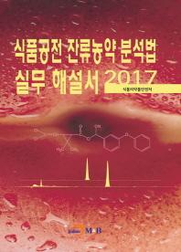 식품공전 잔류농약 분석법 실무 해설서(2017)