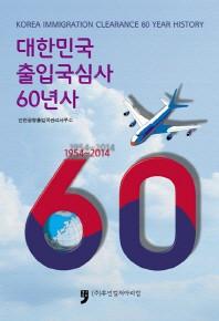 대한민국 출입국심사 60년사