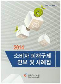 소비자 피해구제 연보 및 사례집(2014)