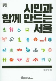 시민과 함께 만드는 서울