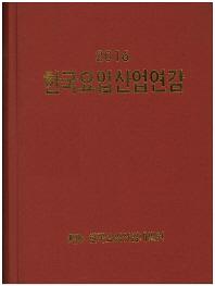 한국요업산업연감(2016)
