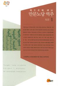 만문노당 역주. 1