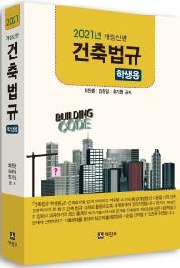 건축법규(학생용)(2021)
