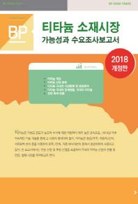 티타늄 소재시장 가능성과 수요조사보고서(2018)