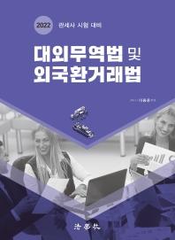 2022 대외무역법 및 외국환거래법