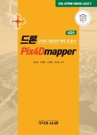 드론 Pix4Dmapper