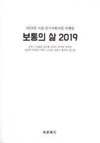 2019년 시설 단기사회사업 사례집 보통의 삶 2019