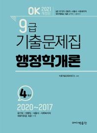 OK 행정학개론 9급 기출문제집(2021)