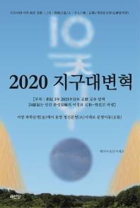 2020 지구대변혁