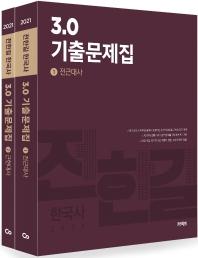 전한길 한국사 3.0 기출문제집(2021)(전2권)