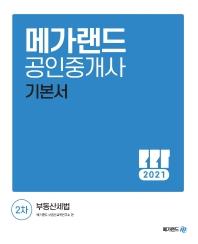 메가랜드 부동산세법 기본서(공인중개사 2차)(2021)