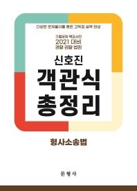 2021 신호진 형사소송법 객관식 총정리