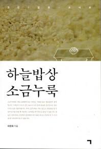 하늘밥상 소금누룩