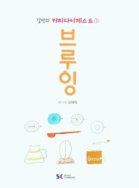 김박의 커피다이제스트. 3: 브루잉