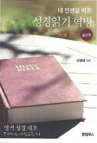 성경읽기 혁명