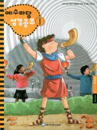 예수마당 성경공부. 1: 유치부(6-7세) 어린이용(1학기용)