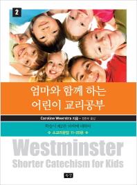 엄마와 함께 하는 어린이 교리공부. 2