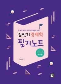 김판기 경제학 필기노트: 미시편