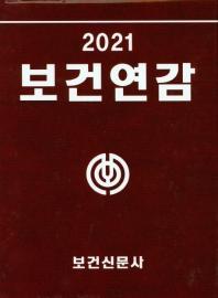 보건연감(2021)