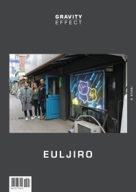 Gravity Effect(그래비티 이펙트)(Issue. 6: Euljiro)