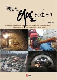 발로 쓴 터널 이야기