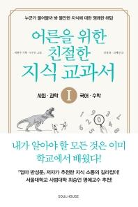 어른을 위한 친절한 지식 교과서. 1: 사회, 과학, 수학, 국어