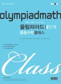 KMO IMO 준비를 위한 올림피아드 중등 수학 클래스 2단계