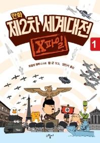 만화 제2차 세계대전 X파일. 1